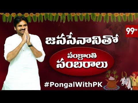Sankranthi Celebrations With Janasenani | #Pongalwithpk | #Janasena | 99 TV Telugu