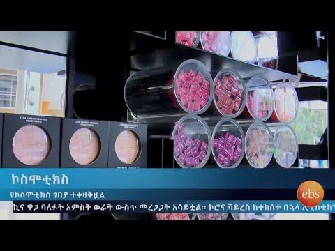 የሊፒስቲክ ገበያ በኮሮና ቫይረሰ ተዳክሟል/Ethio Business Season 5 Ep 12