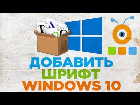 Как Добавить Шрифт в Windows 10   Как Скачать и Установить Шрифт в Windows 10