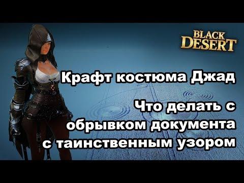 🔖Обрывок документа с таинственным узором 👗 Крафт внешки Джад в Black Desert (MMORPG - ИГРЫ)