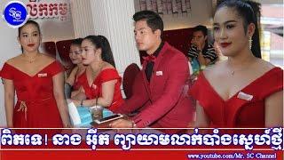 បែកធ្លាយ!អ្នកនាង អ៊ីត ព្យាយាមលាក់បាំងស្នេហ៍ថ្មី,Khmer Hot News, Mr. SC Channel,