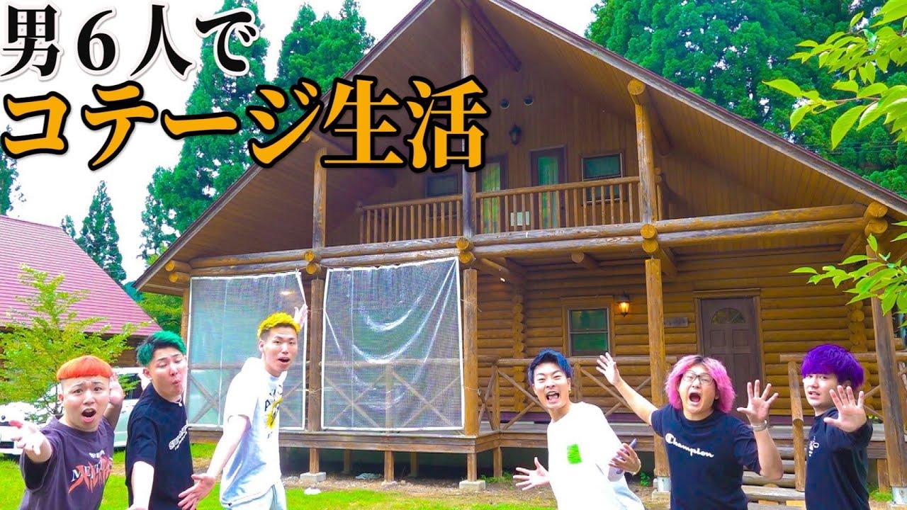 【俺達の夏休み】男6人で超巨大コテージ借りて夏を満喫してきた!!