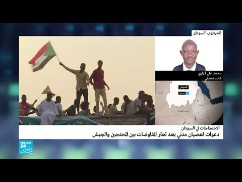 السودان..دعوات لعصيان مدني بعد تعثر المفاوضات بين المحتجين والجيش  - نشر قبل 2 ساعة