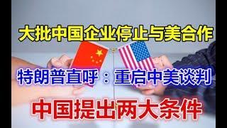 大批中国企业停止与美合作,特朗普直呼:重启中美谈判,中国提出两大条件!