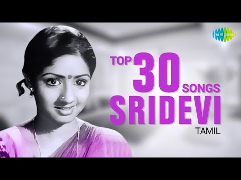 Top 30 Songs of Sridevi | One Stop Jukebox | S. Janaki, S.P. Balasubrahmanyam, P. Susheela | Tamil