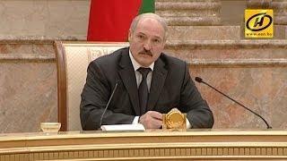 Лукашенко: «Мы должны привести высшее образование в соответствие с требованиями сегодняшнего дня»