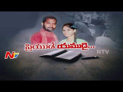 ప్రియురాలిని గొంతు కోసి చంపిన కసాయి ప్రియుడు || Visakhapatnam || Be Alert || NTV