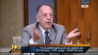 العاشرة مساء | النائب جمال الشريف: نطالب بتعديل قانون التظاهر بما يحفظ للدولة هيبتها وللمواطن حقوقه