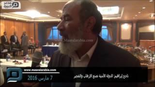 بالفيديو| ناجح إبراهيم: الدولة الأمنية تصنع الإرهاب والتفجير