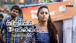 Kathalikka Neramillai | New Tamil Short Film 2020