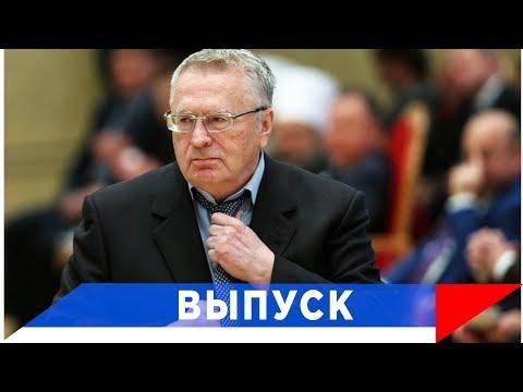 Жириновский: Кому может быть выгодна эпидемия коронавируса?