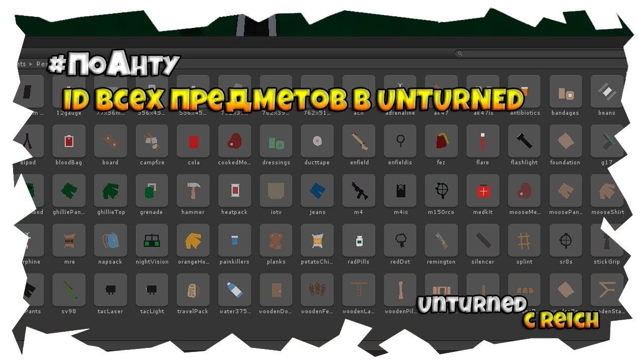 Все id предметов в unturned 3.0