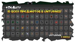 ПоАнту ID unturned ID предметов в Unturned по категориям и команды
