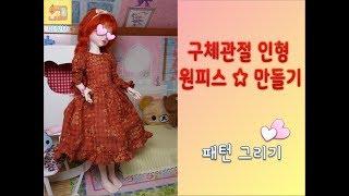 인형옷 만들기(원피스_패턴편) [Doll's C…