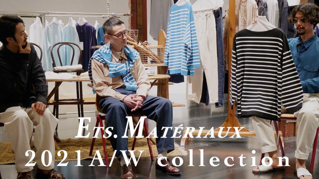 【ETS.MATERIAUX】21AWファーストデリバリー。ブランド初となるアイテムもご紹介!