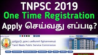 TNPSC 2019 Group IV Exam One Time Registration எப்படி Apply செய்வது | Tamil | Mobile or PC | Tnpsc