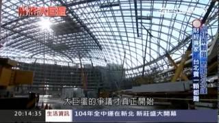 2015/04/25 (三立新聞台) 政商過招.解密大巨蛋特別報導