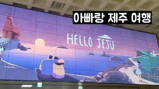 아빠랑 1박 2일 제주 여행  | Trip Vlog | Travel to Jeju with my daddy | 济州岛旅游