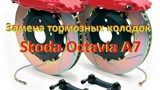 Замена тормозных колодок Шкода Октавия А7