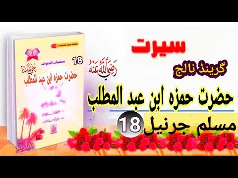 hazrat hamza bin abdul muttalib || fateh#18 || hamza bin abdul muttalib (RA) biography in urdu
