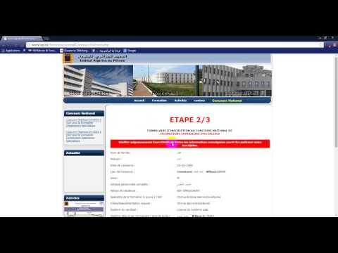 كيفية التسجيل في المعهد العالي للبترول Inscription IAP