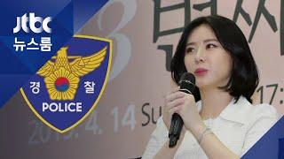 """경찰, 캐나다에 '윤지오 송환' 공조 요청…""""체포영장 재신청"""""""
