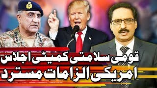 Kal Tak with Javed Chaudhry - 24 August 2017 | Express News