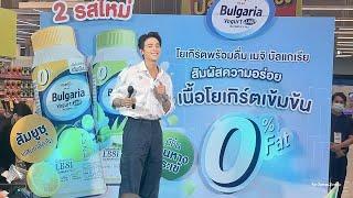 270364 Gray Heart: Grand Opening of Meiji Bulgaria 2 new flavors, 0% fat formula