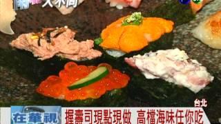 握壽司吃到飽! 20種口味超滿足