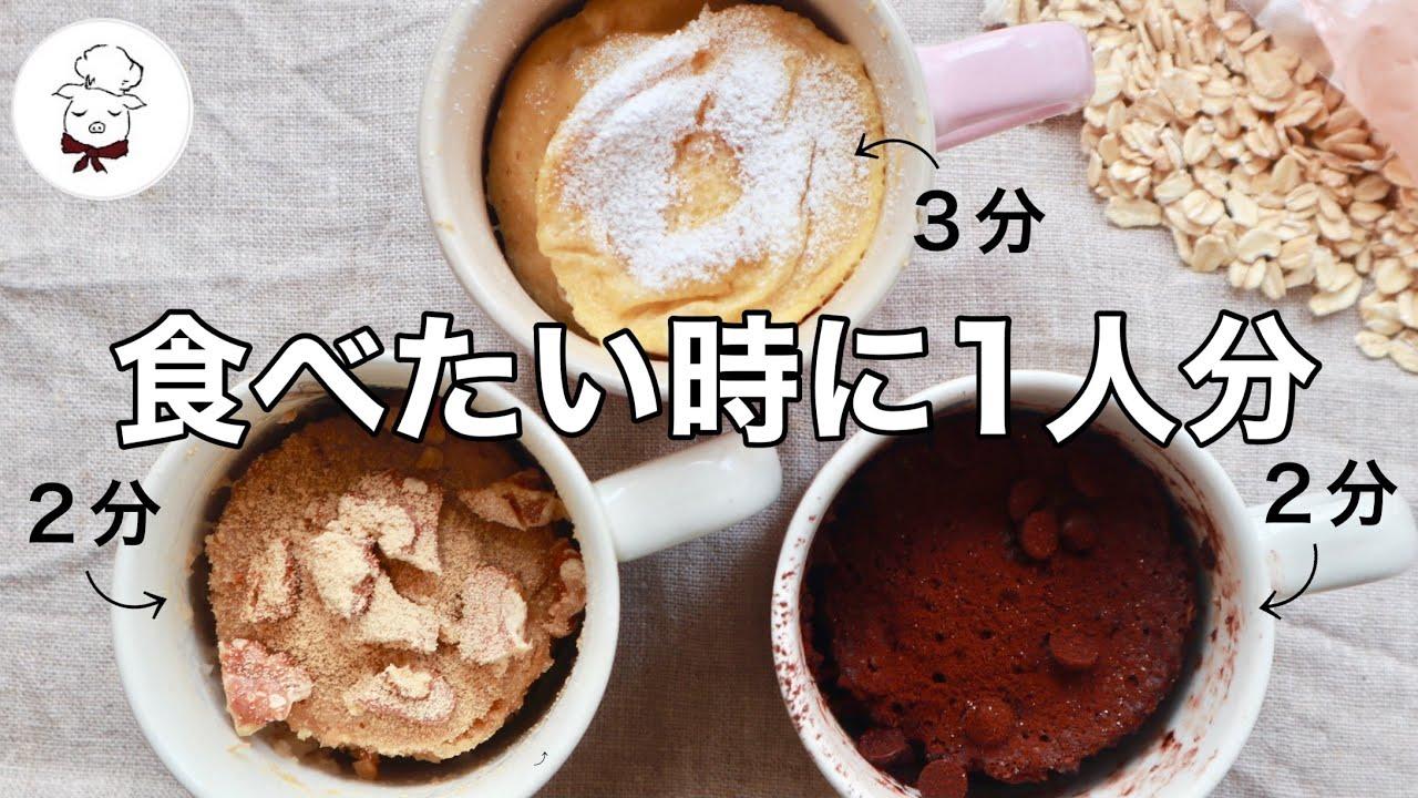 【レンジ✖️オートミール✖️マグカップ】人気ベスト3|レンチンするだけの簡単レシピで低カロリー高たんぱくダイエット|しっとり蒸しパン&ブラウニー風チョコレートケーキ&フレンチトースト|グルテンフリー