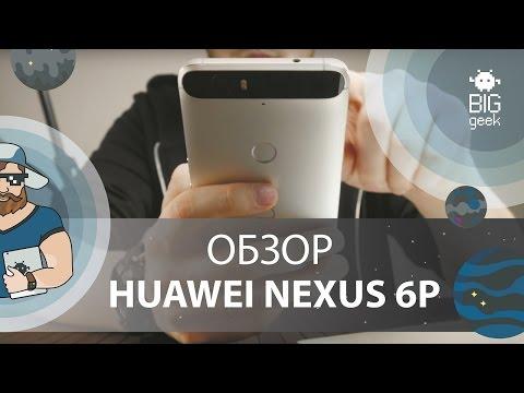Обзор Huawei Nexus 6P – Реактивный смартфон!
