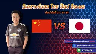 ป๊อป วีระพล วิเคราะห์บอล 07/9/2021 | จีน vs ญี่ปุ่น