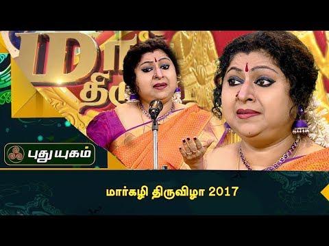 Margazhi Thiruvizha 2017 | Binni Krishnakumar