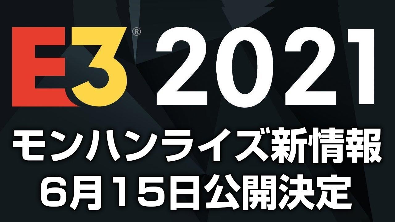 【モンハンライズ】新情報がE3 2021にて公開が決定!コラボやVer4.0、追加モンスター等アップデートの予想まとめ【モンスターハンターライズ】