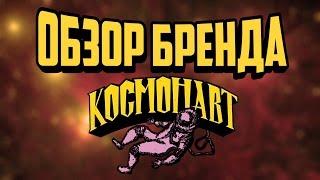 #ОБЗОР ЛОНГСЛИВ ОТ БРЕНДА КОСМОНАВТ - Видео от Макс Ногих