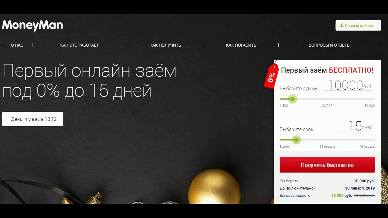 займ money online