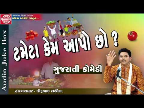 New Gujarati Jokes ll Tameta Kem Aapo chho? llDhirubhai Sarvaiya 2017