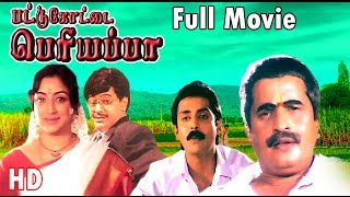 Pattukkottai Periyappa Full Movie HD Quality Video