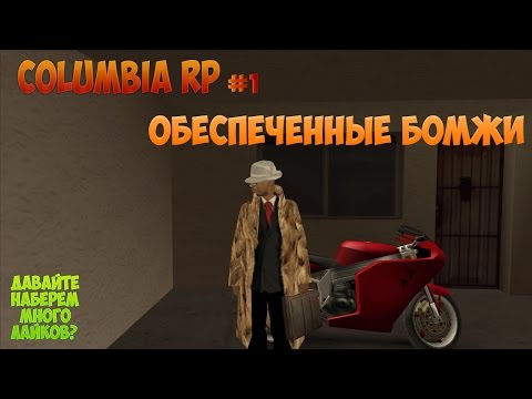 COLUMBIA RP #1 - Обеспеченные бомжи | Покупка дома и авто