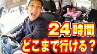 【地獄】24時間運転し続けたらどこに着くの!?