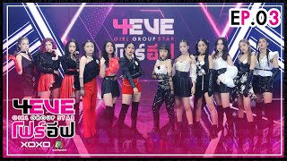 4EVE Girl Group Star EP.03 | รอบ Group Performance : Unicorn VS Fox | FULL EP.