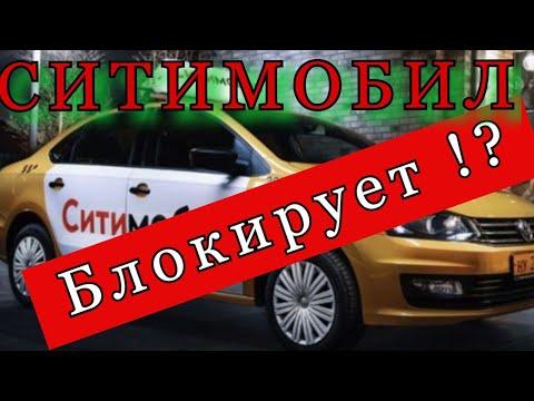 Как Ситимобил блокирует водителей! Что принесет понедельник//Рабочие Будни Таксиста