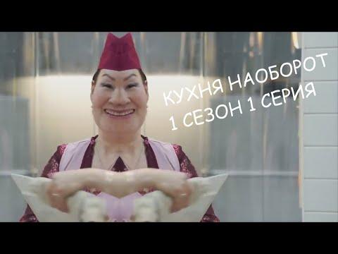 КУХНЯ - 1 СЕЗОН 1 СЕРИЯ - (НАОБОРОТ)