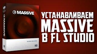 Как установить Massive в FL Studio \ How to Install Massive in Fl Studio [ENG sub]