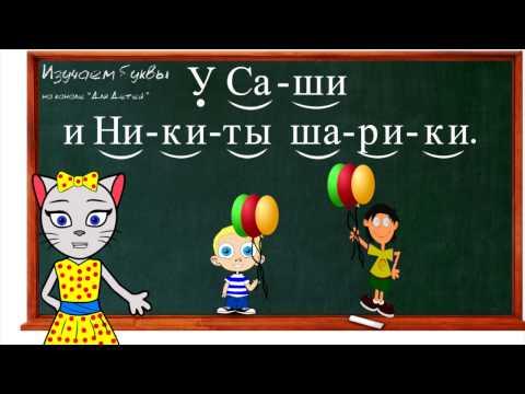 🎓 Урок 14. Учим букву И, читаем слоги, слова и предложения вместе с кисой Алисой. (0+)