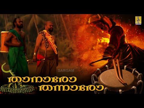 താനാരോ തന്നാരോ | നാടൻ പാട്ട് | Karinthalakoottam