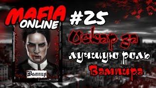 #25 Мафия онлайн - Оскар за лучшую роль Вампира