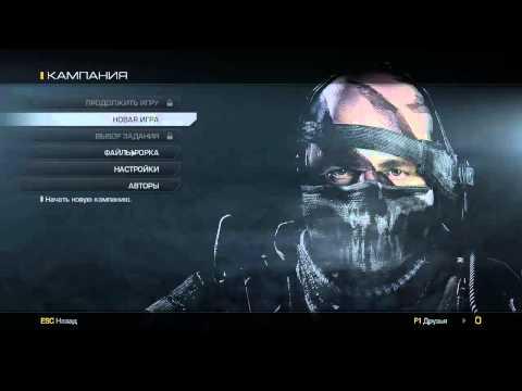 Решаем проблему с Call of Duty Ghost запуск