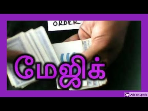 MAGIC TRICKS VIDEOS IN TAMIL #247 I OUT OF ORDER @Magic Vijay