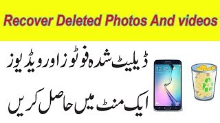 How To Recover Deleted Photos And videos By One Click On android
